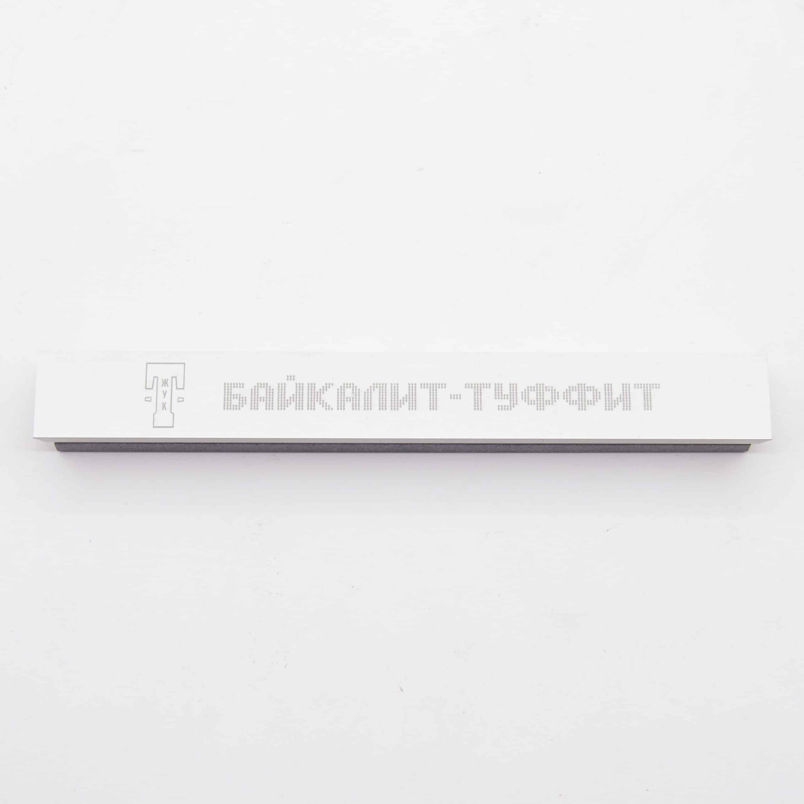 Точильный камень Жук 6000 grit Байкалит-Туффит 20мм - туристическое снаряжение в Минске. Фото �2