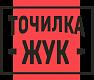 Жук (Россия)